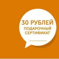 Сертификат - 30 рублей