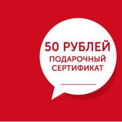 Сертификат - 50 рублей - Модульная картины, Репродукции, Декоративные панно, Декор стен