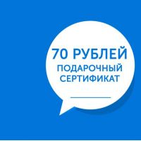 Сертификат - 70 рублей